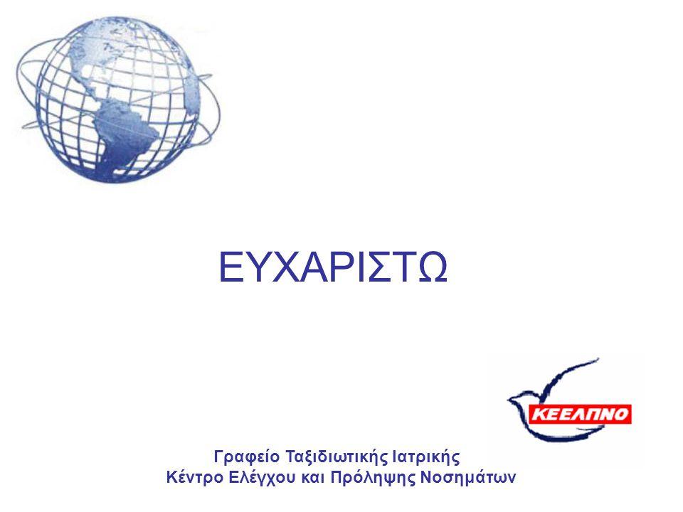 ΕΥΧΑΡΙΣΤΩ Γραφείο Ταξιδιωτικής Ιατρικής