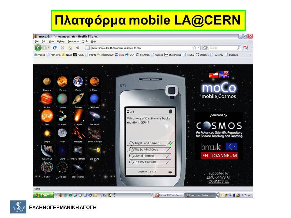 Πλατφόρμα mobile LA@CERN