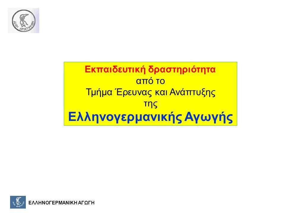 Εκπαιδευτική δραστηριότητα Ελληνογερμανικής Αγωγής