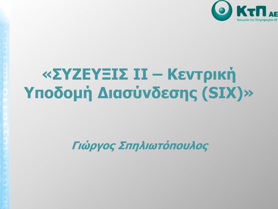 «ΣΥΖΕΥΞΙΣ ΙΙ – Κεντρική Υποδομή Διασύνδεσης (SIX)»