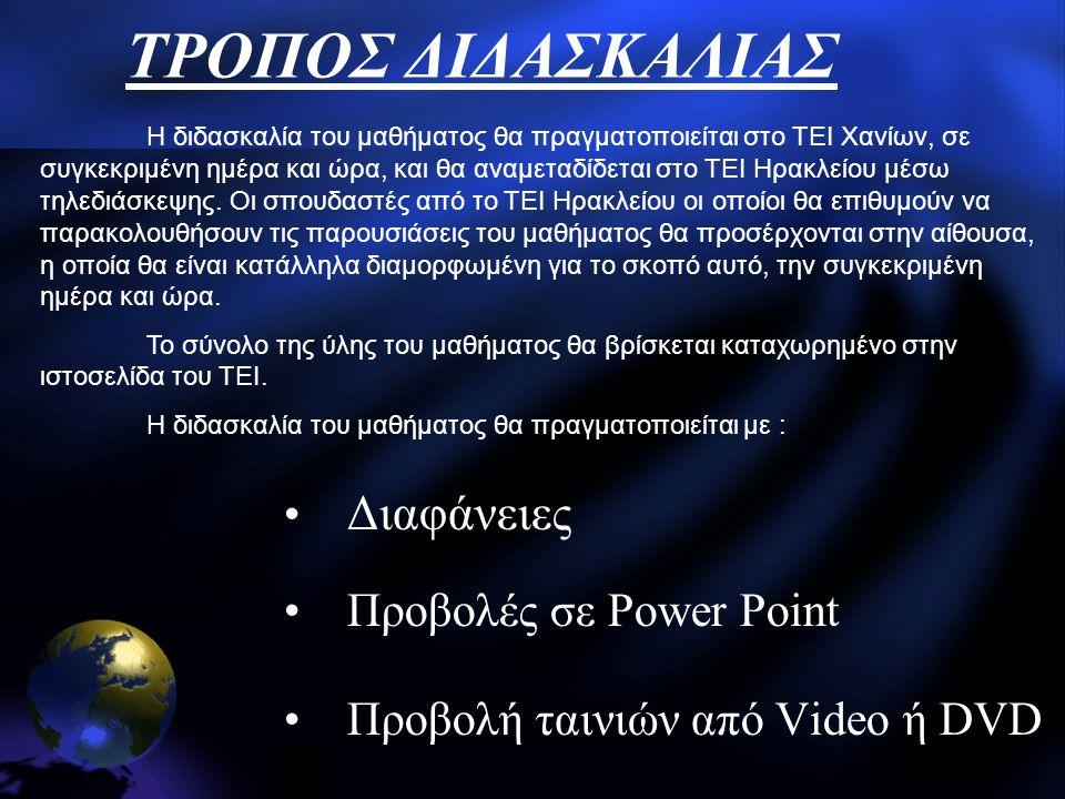 ΤΡΟΠΟΣ ΔΙΔΑΣΚΑΛΙΑΣ Διαφάνειες Προβολές σε Power Point