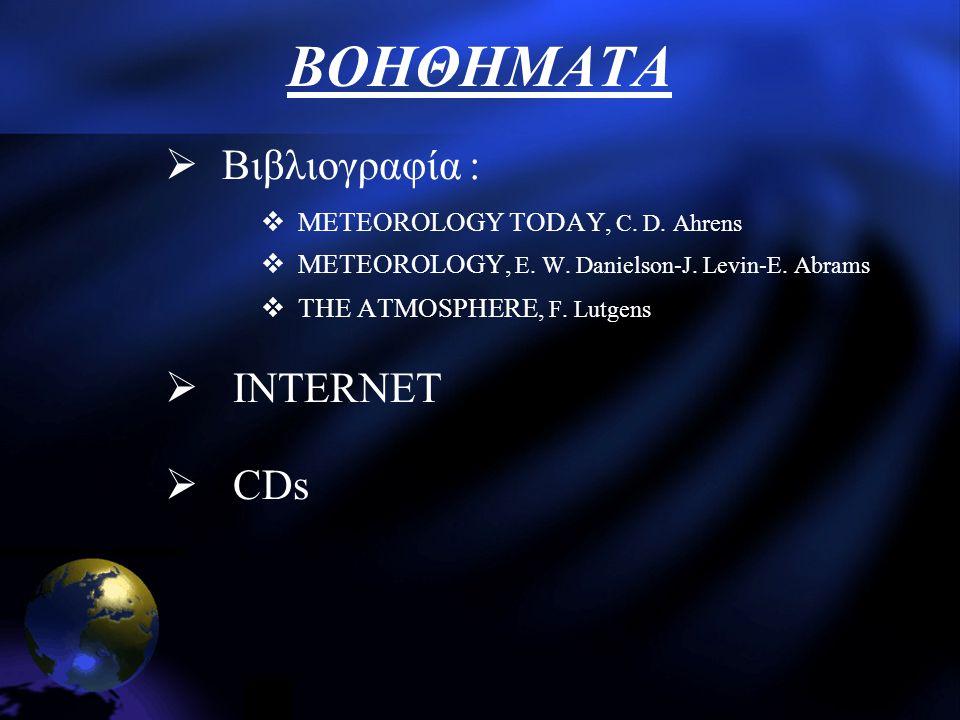 ΒΟΗΘΗΜΑΤΑ Βιβλιογραφία : INTERNET CDs METEOROLOGY TODAY, C. D. Ahrens