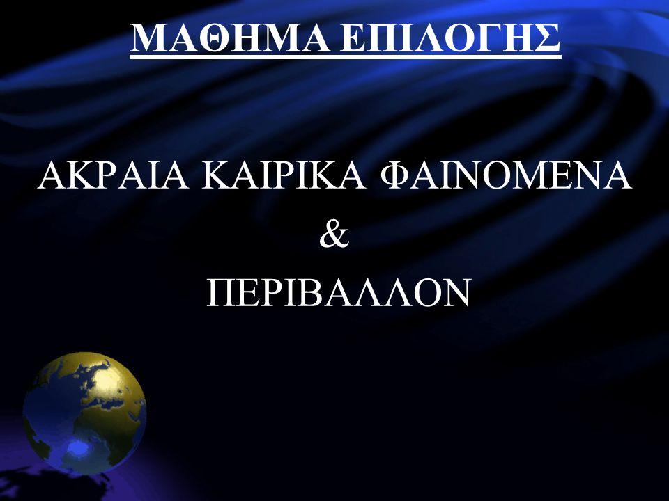 ΑΚΡΑΙΑ ΚΑΙΡΙΚΑ ΦΑΙΝΟΜΕΝΑ & ΠΕΡΙΒΑΛΛΟΝ