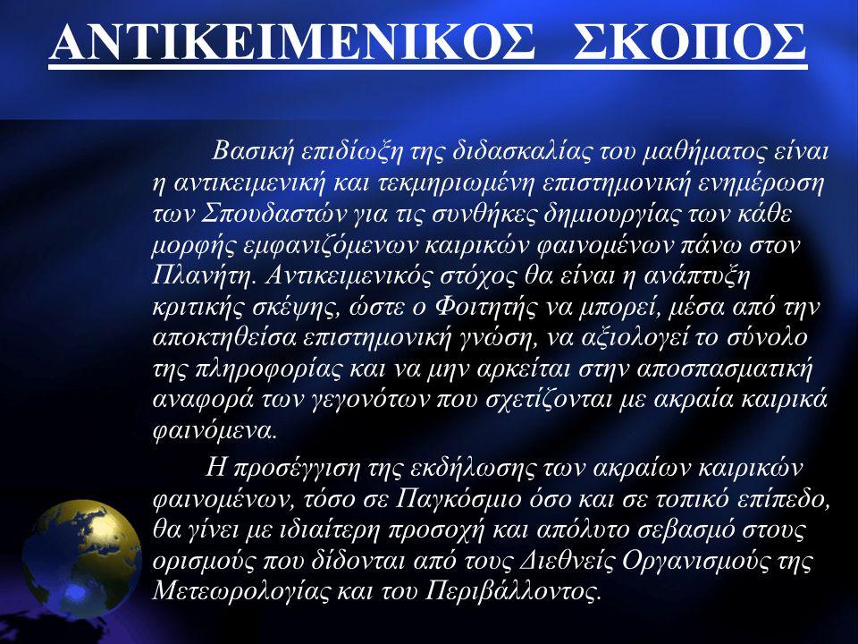 ΑΝΤΙΚΕΙΜΕΝΙΚΟΣ ΣΚΟΠΟΣ
