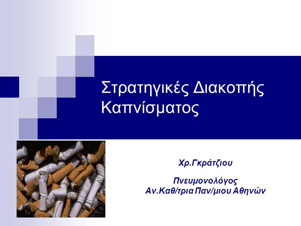 Στρατηγικές Διακοπής Καπνίσματος