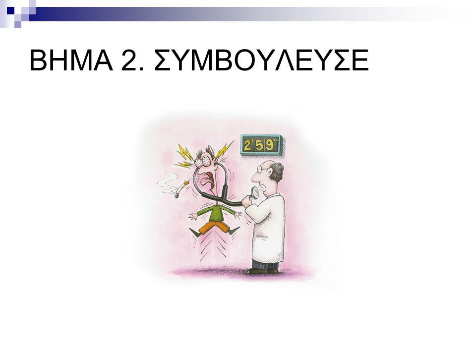 ΒΗΜΑ 2. ΣΥΜΒΟΥΛΕΥΣΕ