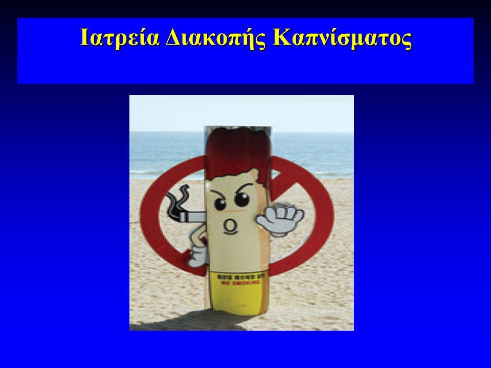 Ιατρεία Διακοπής Καπνίσματος