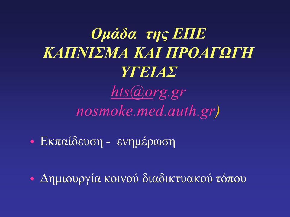 Ομάδα της ΕΠΕ ΚΑΠΝΙΣΜΑ ΚΑΙ ΠΡΟΑΓΩΓΗ ΥΓΕΙΑΣ hts@org. gr nosmoke. med
