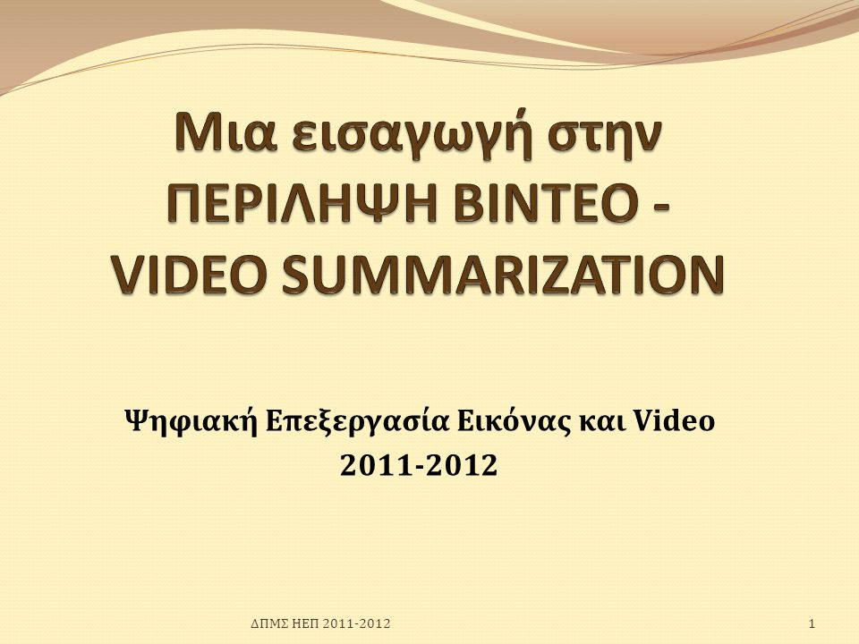 Μια εισαγωγή στην ΠΕΡΙΛΗΨΗ ΒΙΝΤΕΟ - VIDEO SUMMARIZATION