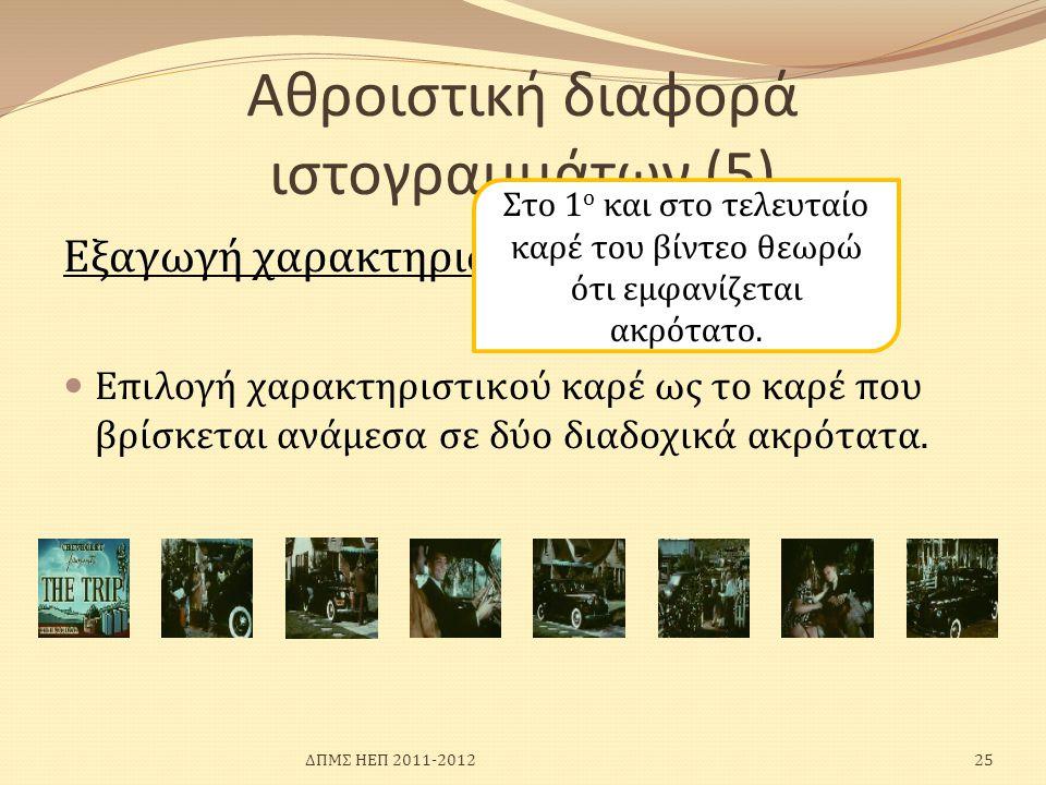 Αθροιστική διαφορά ιστογραμμάτων (5)