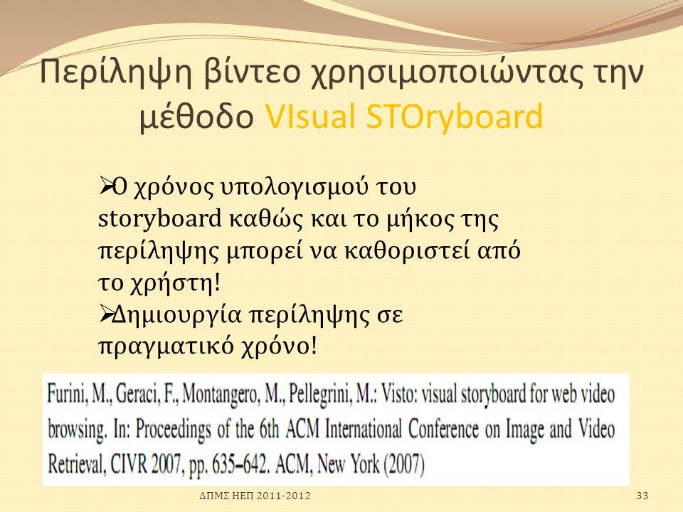 Περίληψη βίντεο χρησιμοποιώντας την μέθοδο VΙsual STOryboard