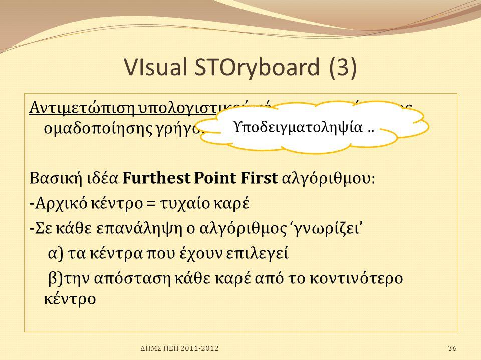 VIsual SΤΟryboard (3)