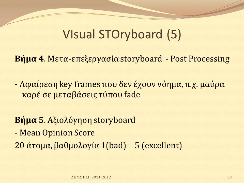 VIsual SΤΟryboard (5) Βήμα 4. Μετα-επεξεργασία storyboard - Post Processing.