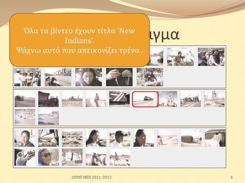 Ένα παράδειγμα Όλα τα βίντεο έχουν τίτλο 'New Indians'.