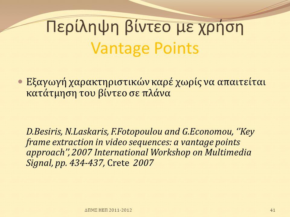 Περίληψη βίντεο με χρήση Vantage Points