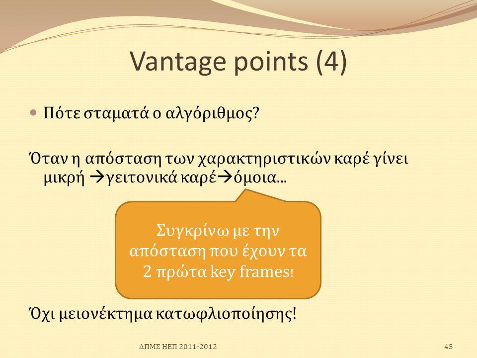 Συγκρίνω με την απόσταση που έχουν τα 2 πρώτα key frames!