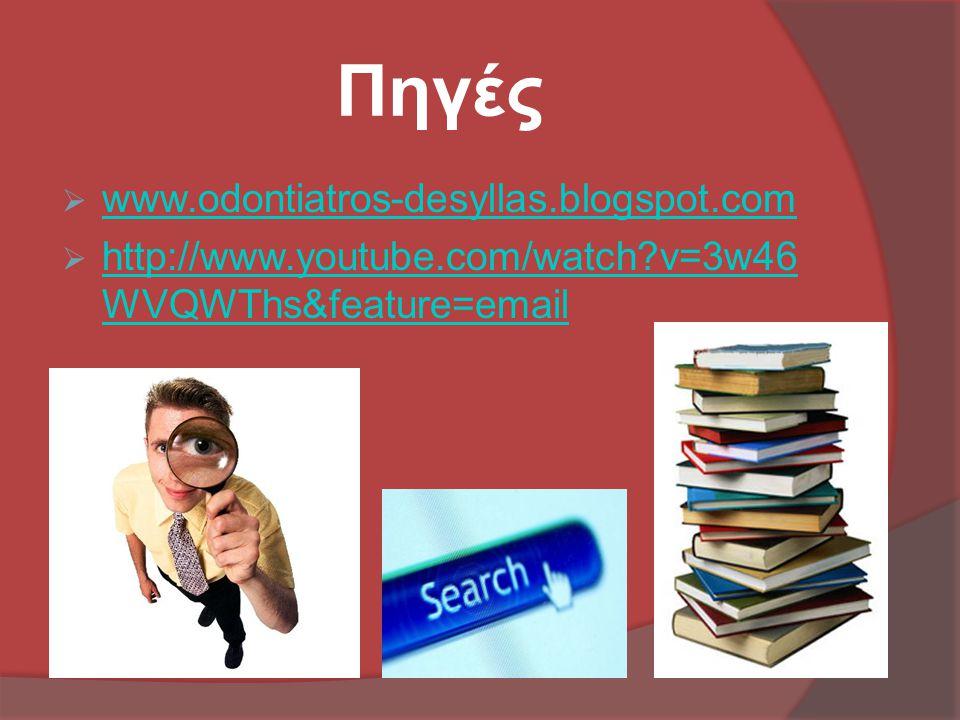 Πηγές www.odontiatros-desyllas.blogspot.com