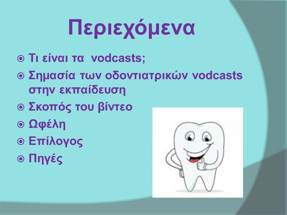 Περιεχόμενα Τι είναι τα vodcasts;