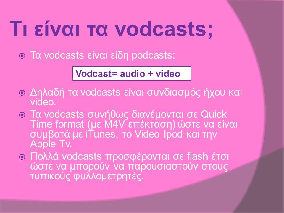 Τι είναι τα vodcasts; Τα vodcasts είναι είδη podcasts: