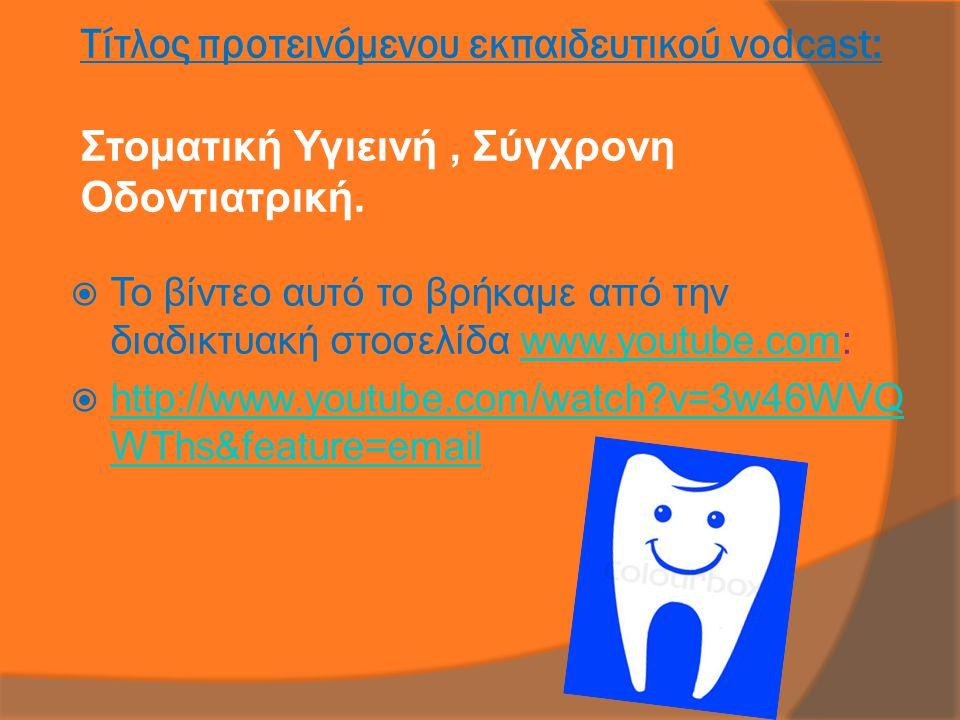 Τίτλος προτεινόμενου εκπαιδευτικού vodcast: Στοματική Υγιεινή , Σύγχρονη Οδοντιατρική.