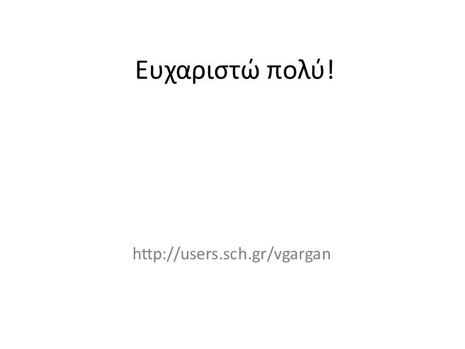 Ευχαριστώ πολύ! http://users.sch.gr/vgargan