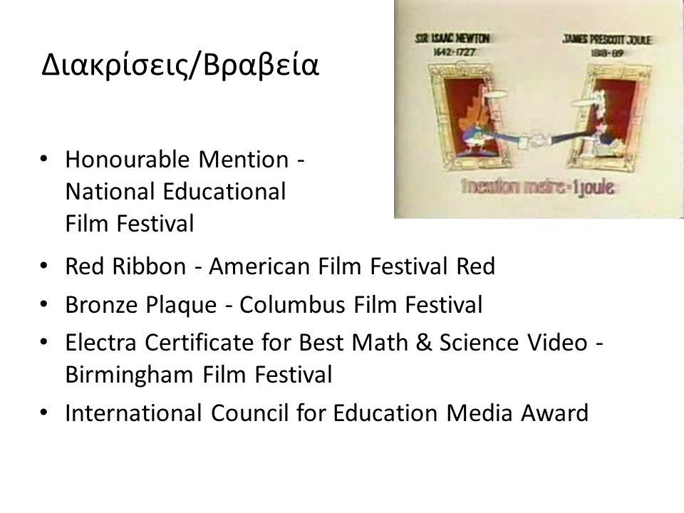 Διακρίσεις/Βραβεία Honourable Mention - National Educational Film Festival. Red Ribbon - American Film Festival Red.