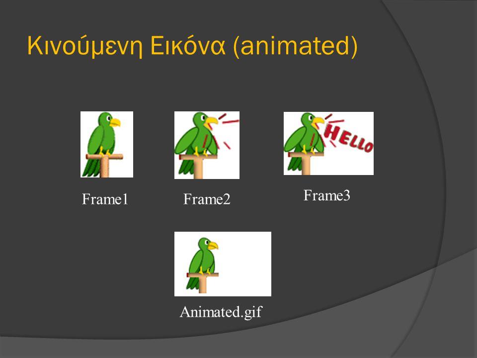 Κινούμενη Εικόνα (animated)