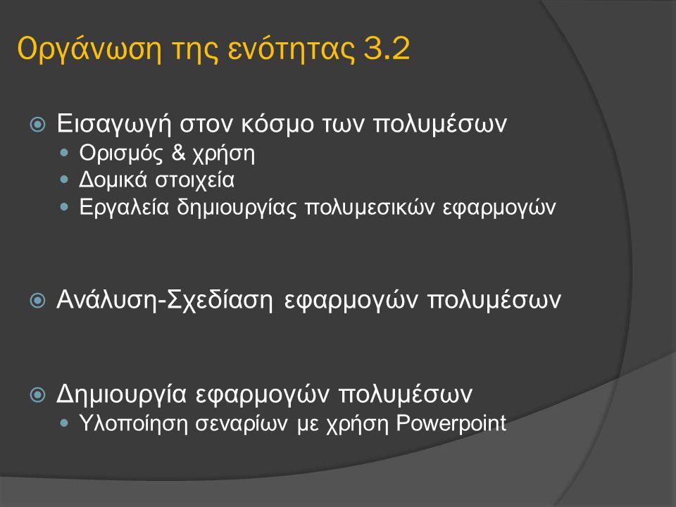 Οργάνωση της ενότητας 3.2 Εισαγωγή στον κόσμο των πολυμέσων