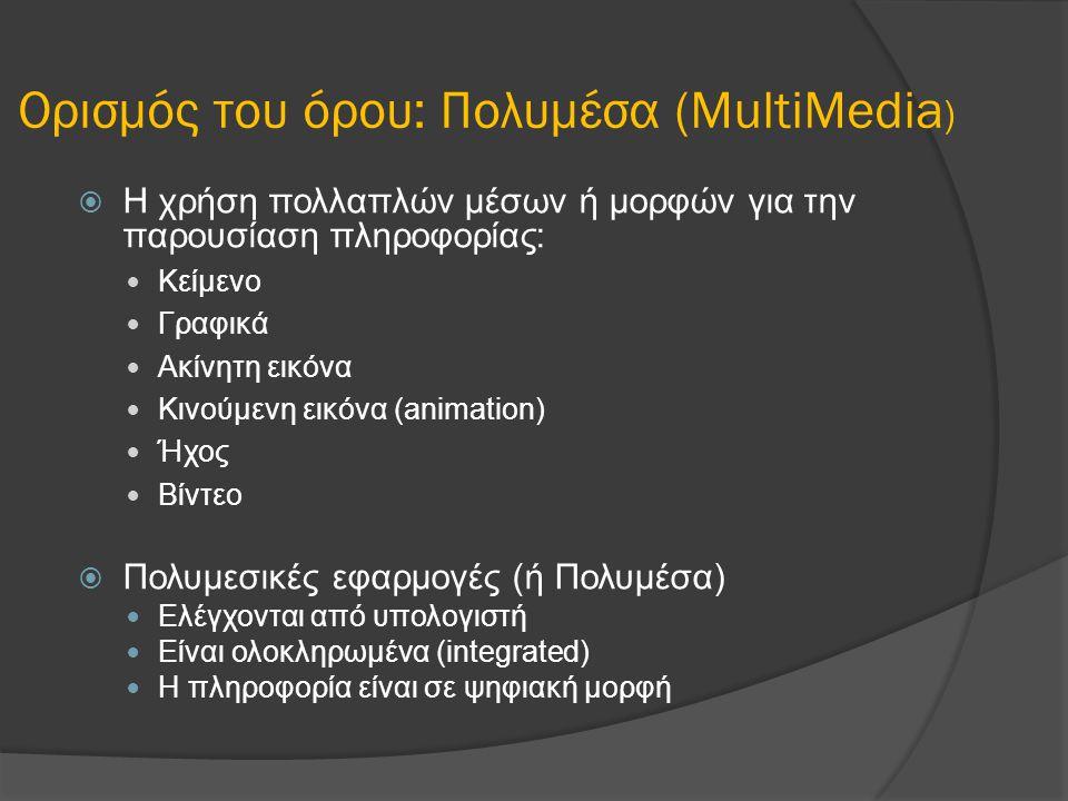 Ορισμός του όρου: Πολυμέσα (MultiMedia)