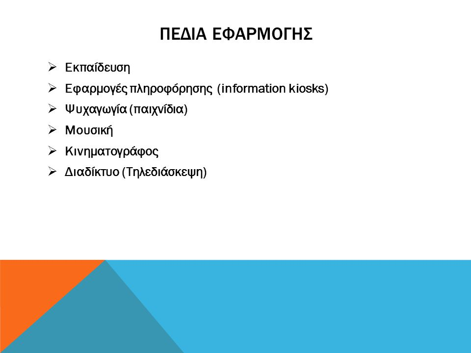 Πεδια εφαρμογησ Εκπαίδευση Εφαρμογές πληροφόρησης (information kiosks)