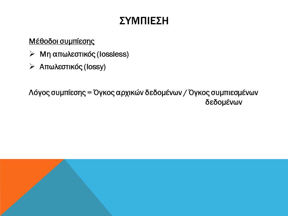 συμπιεση Μέθοδοι συμπίεσης Μη απωλεστικός (lossless)