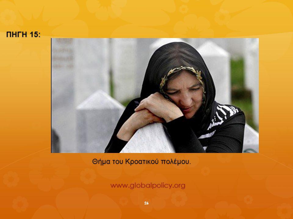 ΠΗΓΗ 15: Θήμα του Κροατικού πολέμου. www.globalpolicy.org