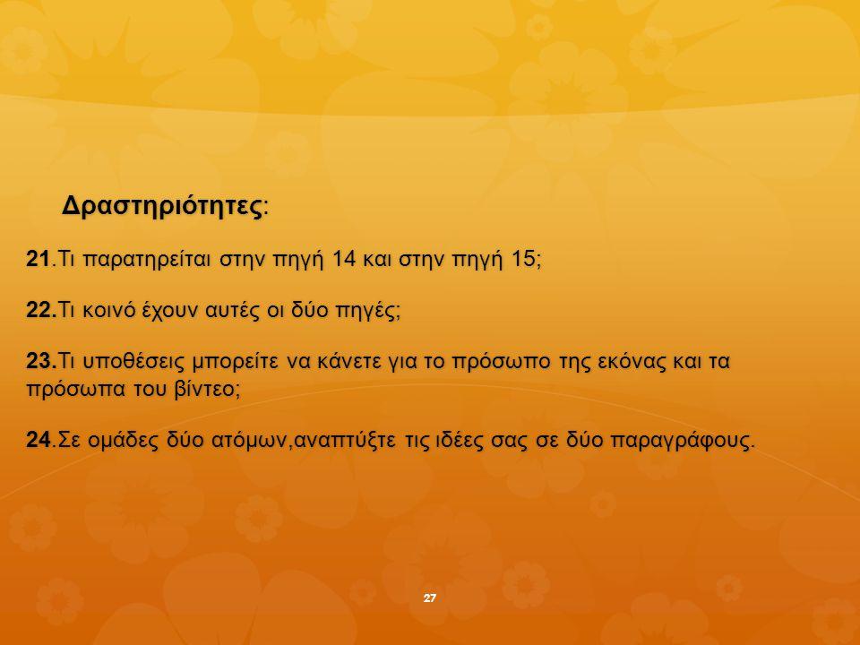 Δραστηριότητες: 21.Τι παρατηρείται στην πηγή 14 και στην πηγή 15;