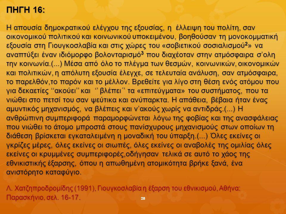 ΠΗΓΗ 16: