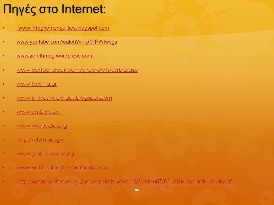 Πηγές στο Internet: www.infognomonpolitics.blogspot.com