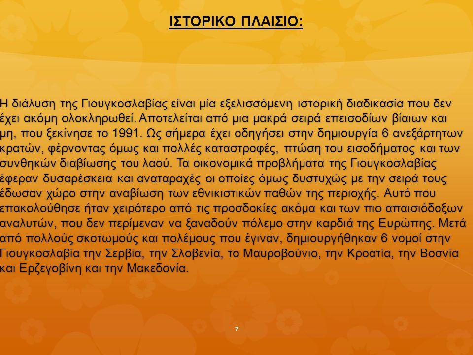 ΙΣΤΟΡΙΚΟ ΠΛΑΙΣΙΟ:
