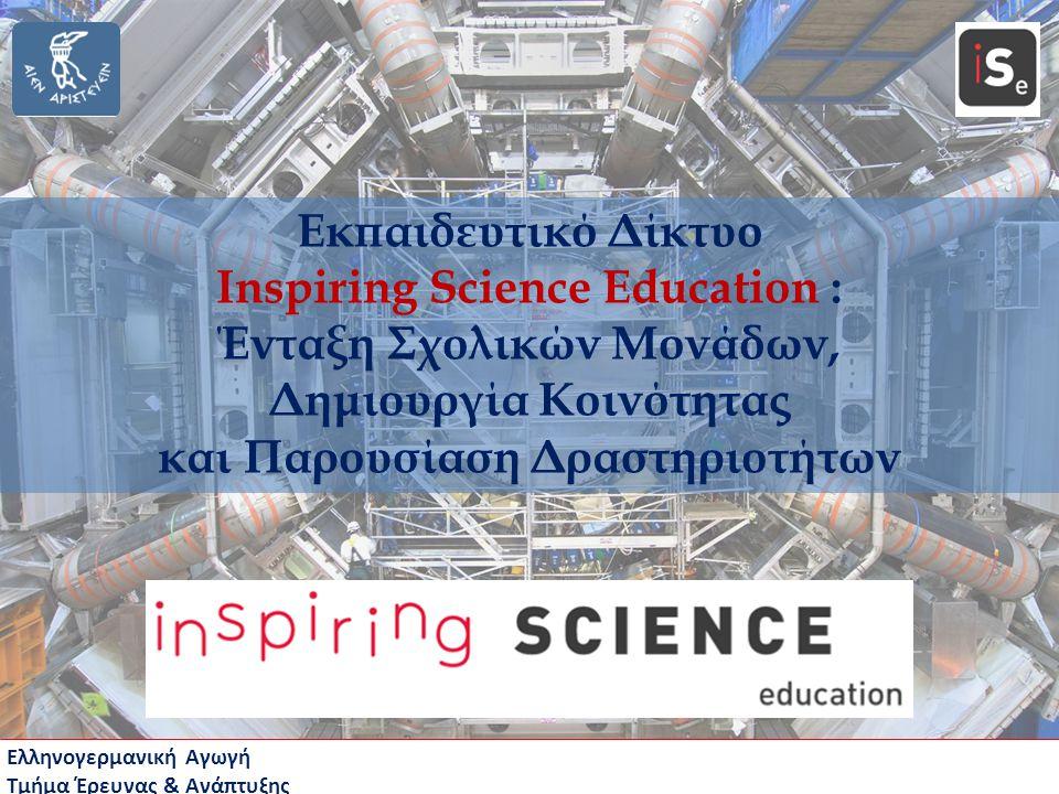 Inspiring Science Education : Ένταξη Σχολικών Μονάδων,