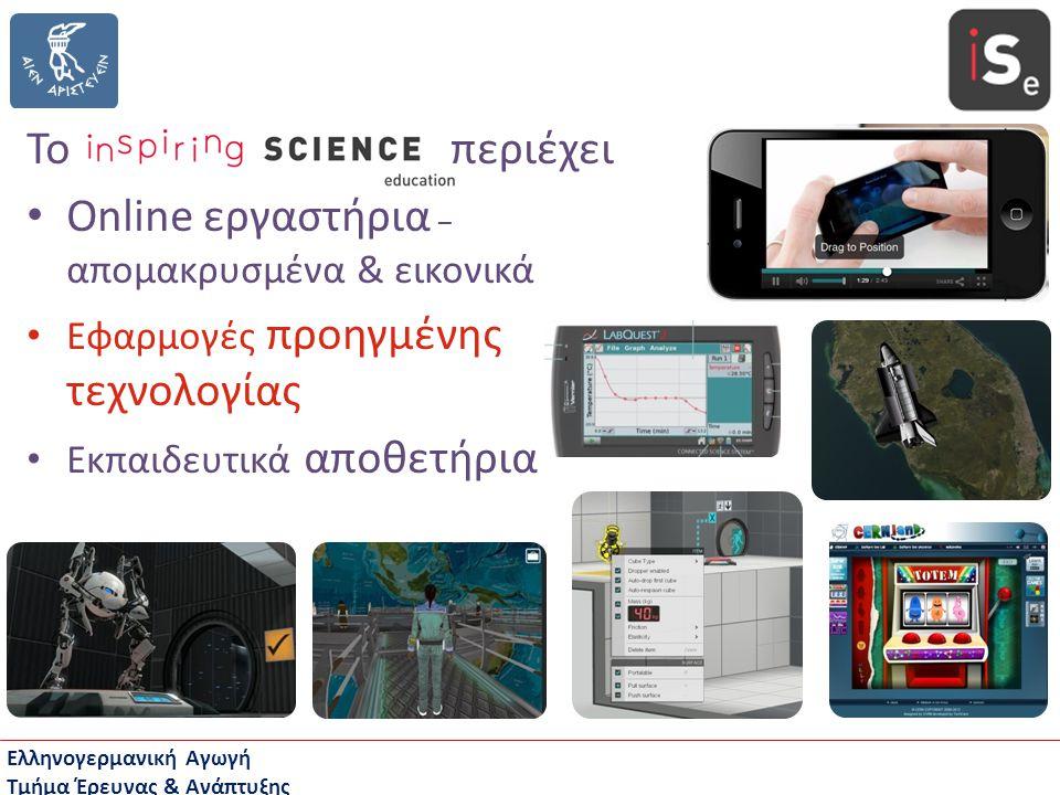 Online εργαστήρια – απομακρυσμένα & εικονικά