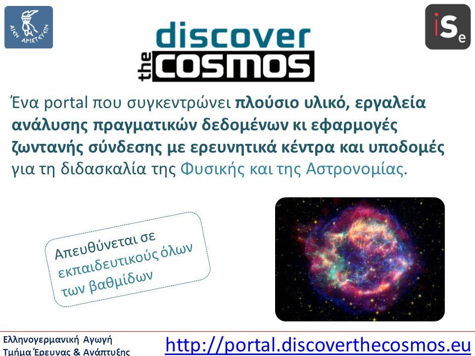 Ένα portal που συγκεντρώνει πλούσιο υλικό, εργαλεία ανάλυσης πραγματικών δεδομένων κι εφαρμογές ζωντανής σύνδεσης με ερευνητικά κέντρα και υποδομές για τη διδασκαλία της Φυσικής και της Αστρονομίας.