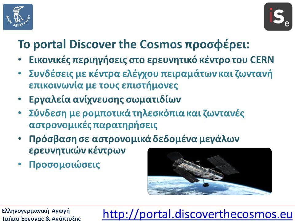 Το portal Discover the Cosmos προσφέρει: