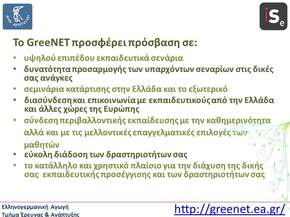 http://greenet.ea.gr/ To GreeNET προσφέρει πρόσβαση σε: