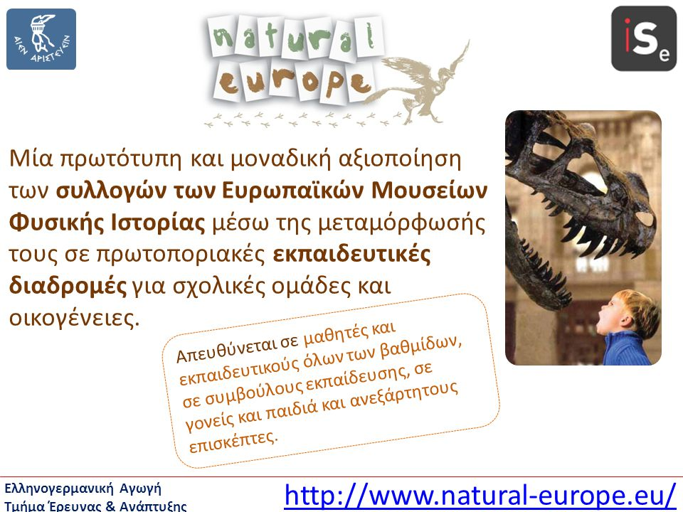 http://www.natural-europe.eu/ Μία πρωτότυπη και μοναδική αξιοποίηση
