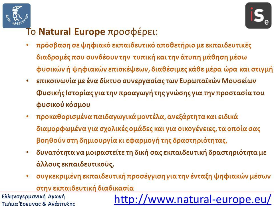 http://www.natural-europe.eu/ Το Natural Europe προσφέρει: