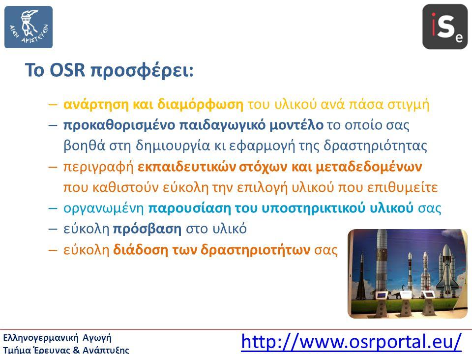 To OSR προσφέρει: http://www.osrportal.eu/