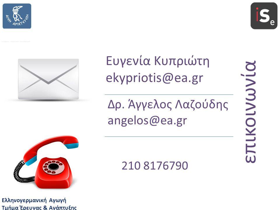 επικοινωνία Ευγενία Κυπριώτη ekypriotis@ea.gr Δρ. Άγγελος Λαζούδης