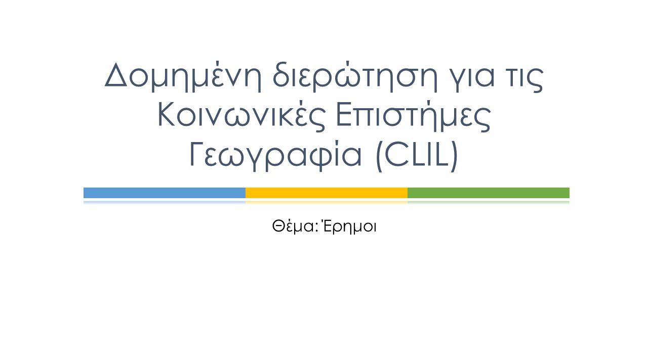 Δομημένη διερώτηση για τις Κοινωνικές Επιστήμες Γεωγραφία (CLIL)