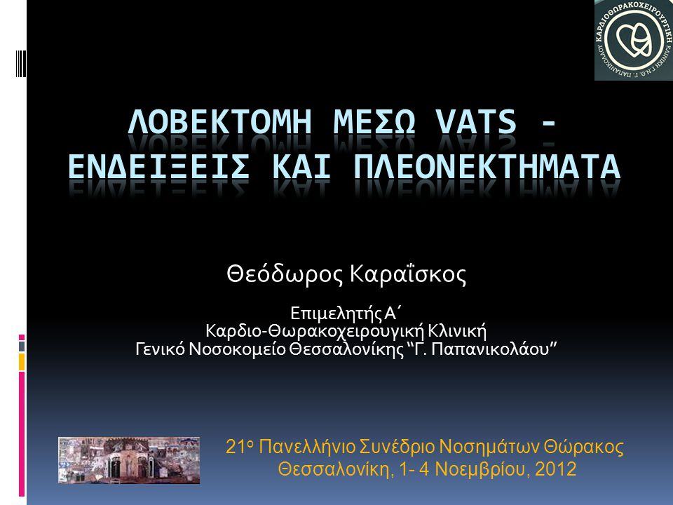 Λοβεκτομη μεσω VATS - Ενδειξεισ και Πλεονεκτηματα