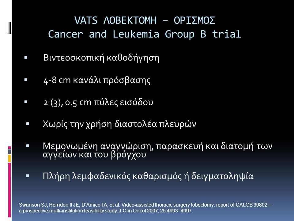 VATS ΛOBEKTOMH – OΡΙΣΜΟΣ Cancer and Leukemia Group B trial