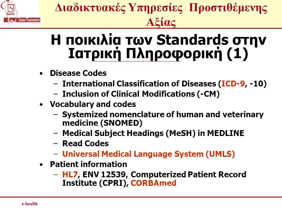 Η ποικιλία των Standards στην Ιατρική Πληροφορική (1)