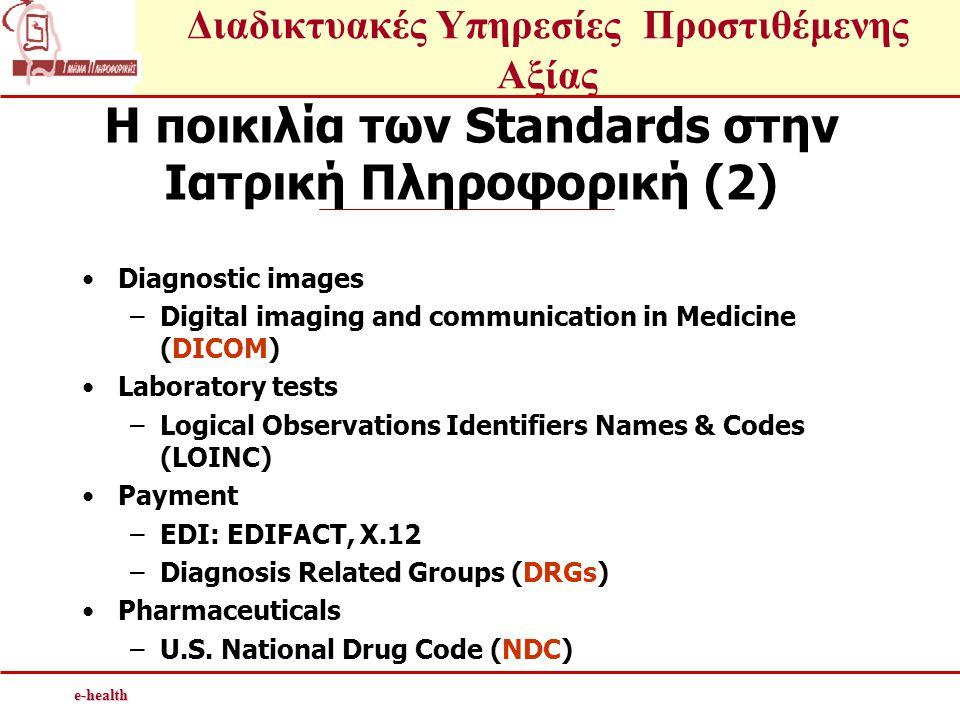 Η ποικιλία των Standards στην Ιατρική Πληροφορική (2)